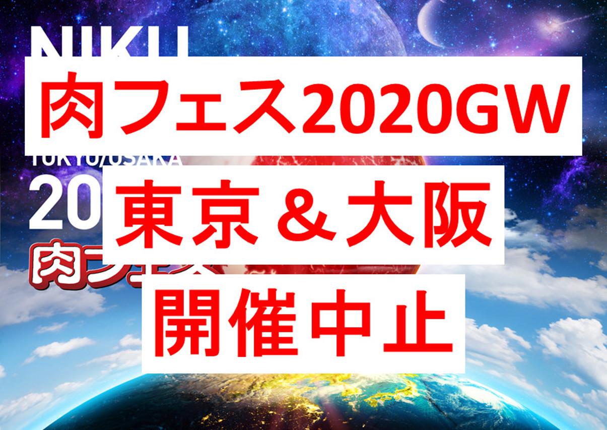 肉フェス2020GW東京and大阪開催中止アイキャッチ1205