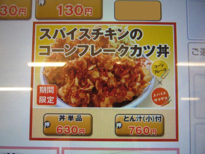 katsuya-corn-flake-katsudon-20200306-018