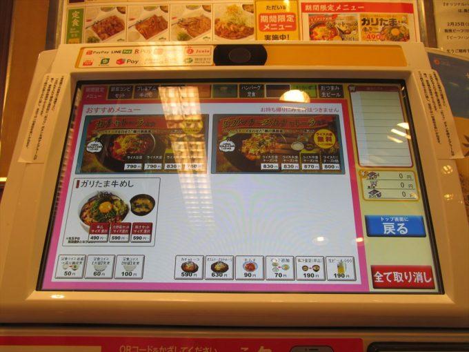 matsuya-cacciatore-teishoku-20200317-020