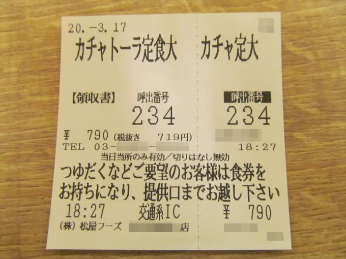matsuya-cacciatore-teishoku-20200317-027