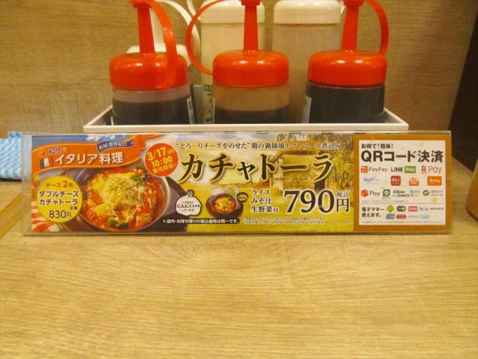 matsuya-cacciatore-teishoku-20200317-032