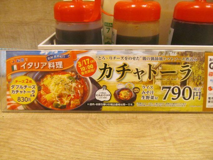 matsuya-cacciatore-teishoku-20200317-035