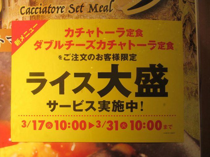 matsuya-cacciatore-teishoku-20200317-172