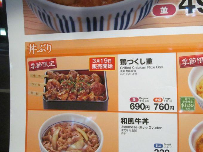 nakau-torizukushijyu-20200319-019