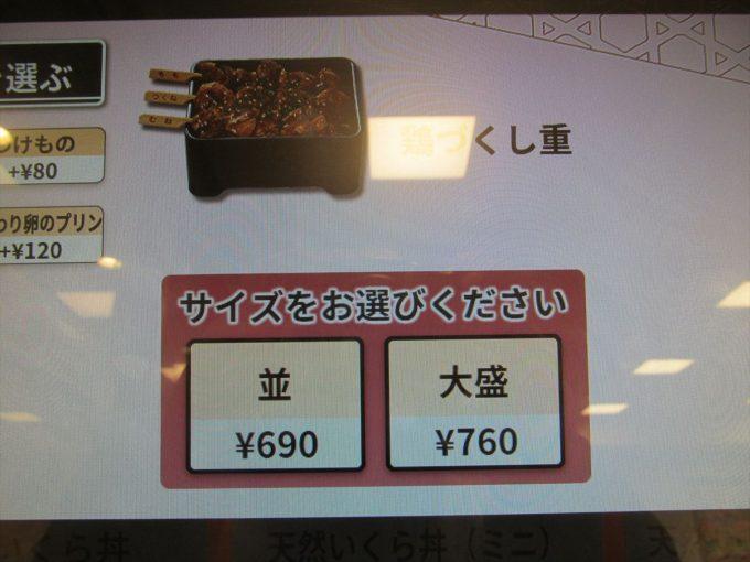 nakau-torizukushijyu-20200319-030