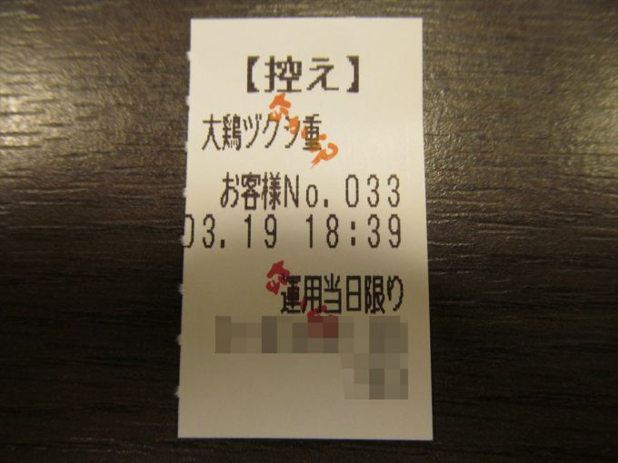 nakau-torizukushijyu-20200319-036
