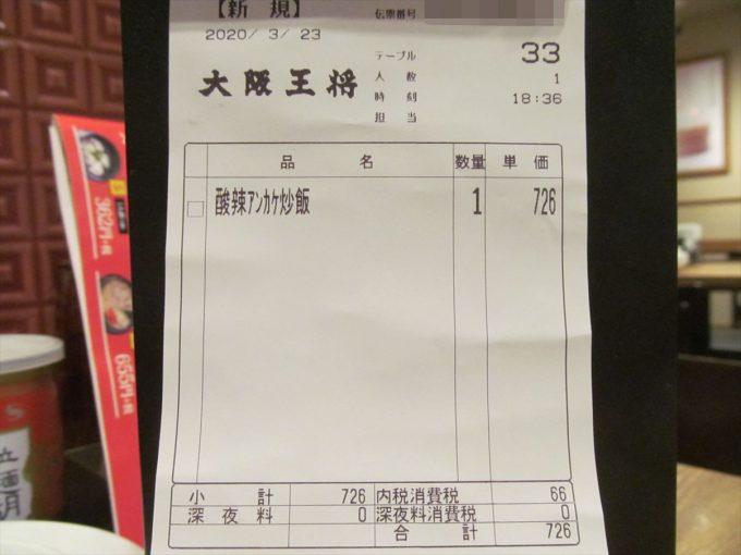 osaka-osho-sanraa-ankake-chahan-20200323-020