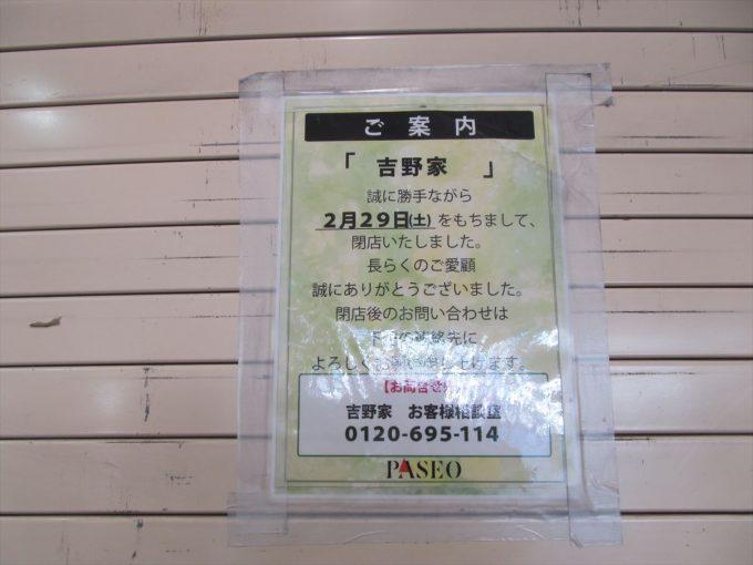 yoshinoya-asagyu-set-20200331-001