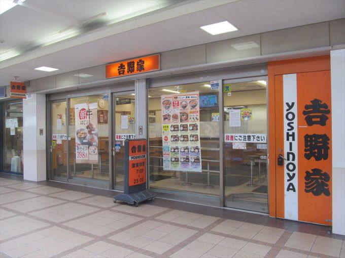 yoshinoya-asagyu-set-20200331-010