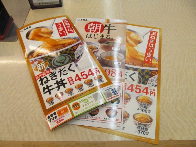 yoshinoya-asagyu-set-20200331-016