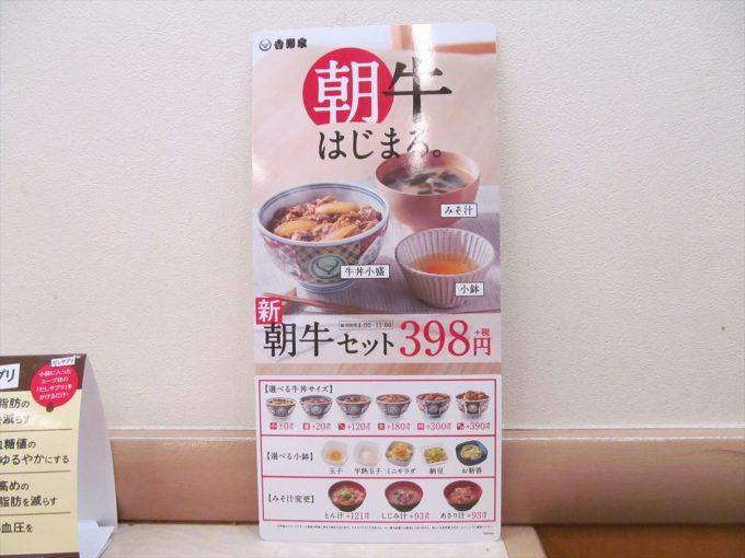 yoshinoya-asagyu-set-20200331-017