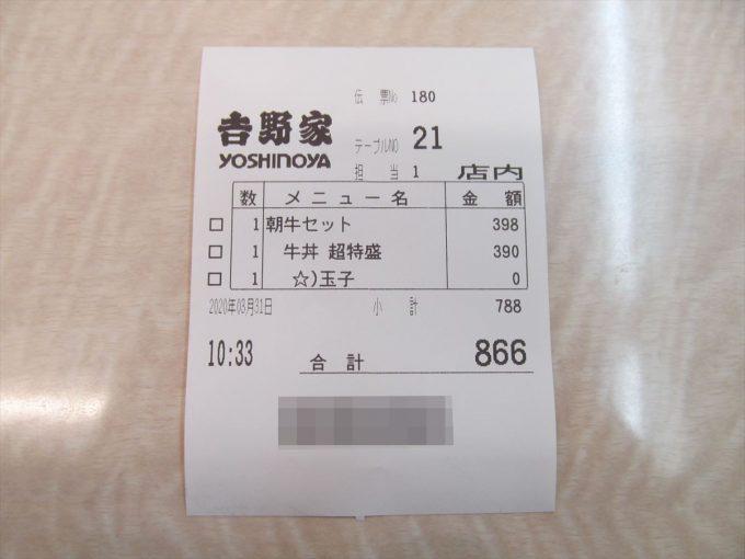 yoshinoya-asagyu-set-20200331-022