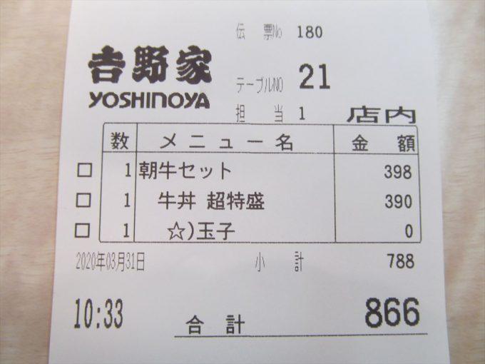 yoshinoya-asagyu-set-20200331-023