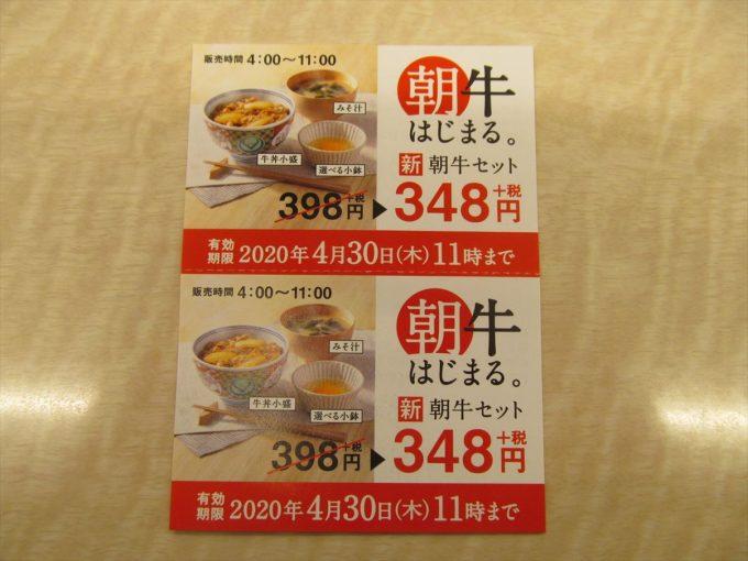 yoshinoya-asagyu-set-20200331-088