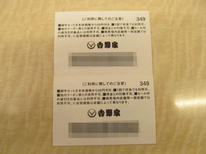 yoshinoya-asagyu-set-20200331-089