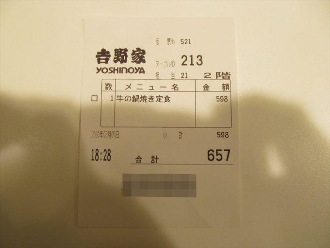 yoshinoya-gyu-nabeyaki-20200305-021