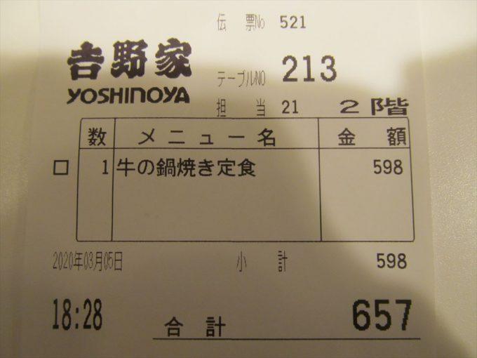 yoshinoya-gyu-nabeyaki-20200305-022