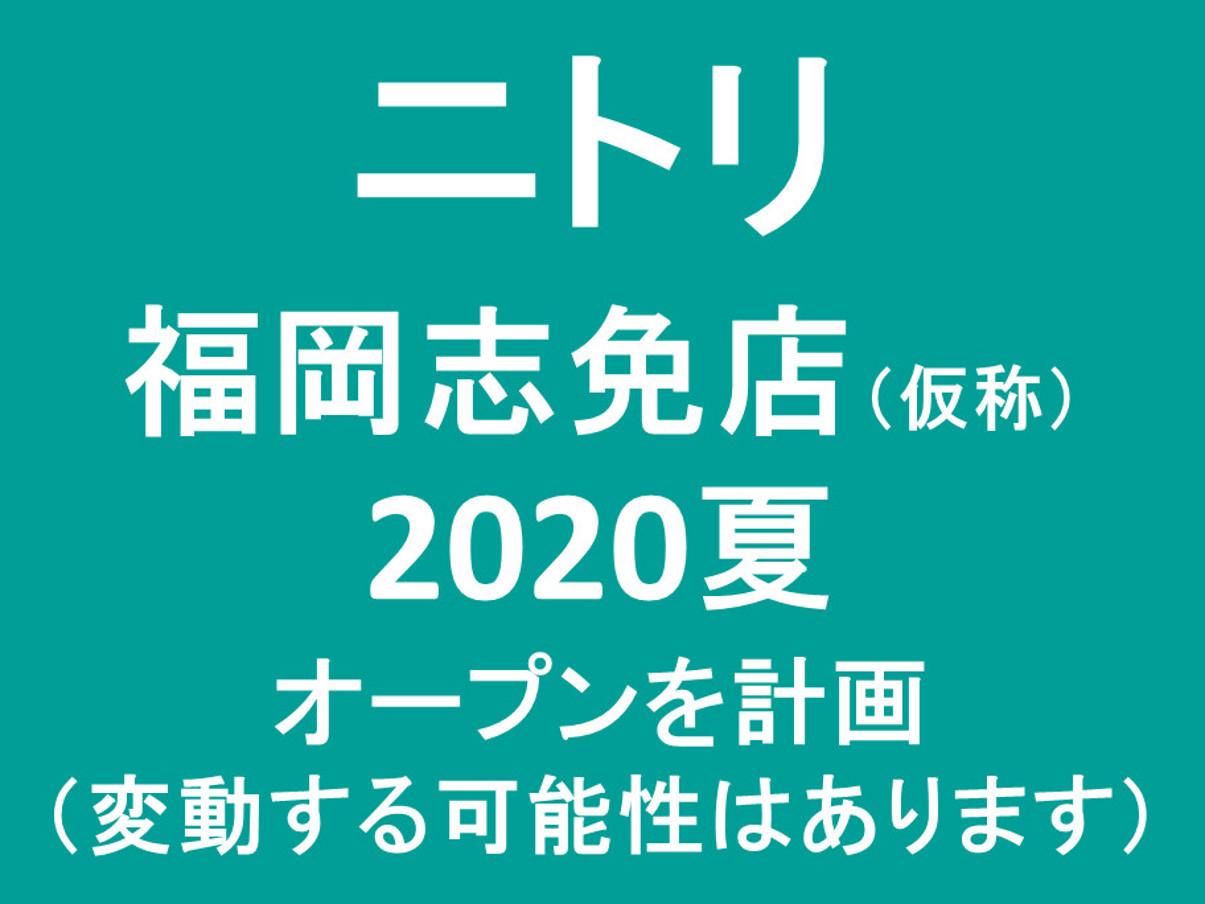 ニトリ福岡志免店仮称2020年夏オープン計画アイキャッチ1205