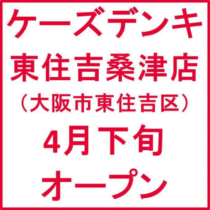 ケーズデンキ東住吉桑津店オープンアイキャッチ1205
