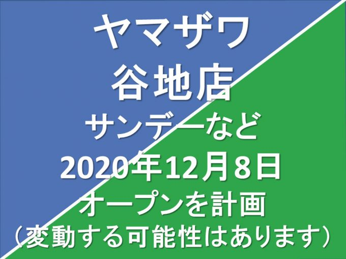 ヤマザワ谷地店サンデー20201208オープン計画アイキャッチ1205