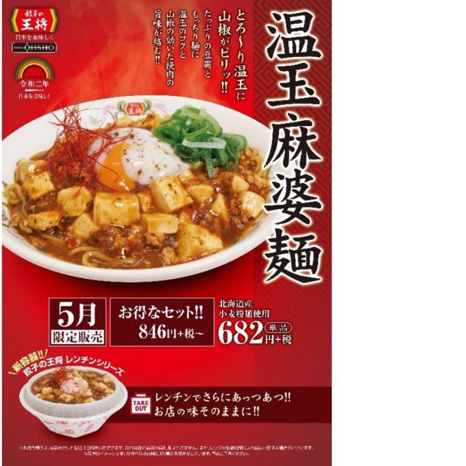 餃子の王将_温玉麻婆麺_ポスター画像_1205LB_20200428
