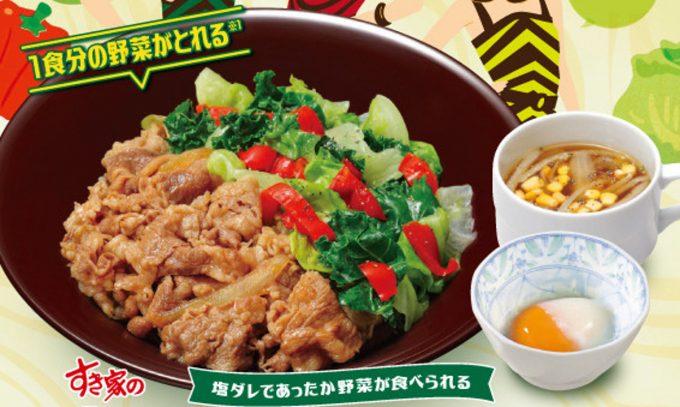 すき家ケールレタス牛丼2020販売開始アイキャッチ1205
