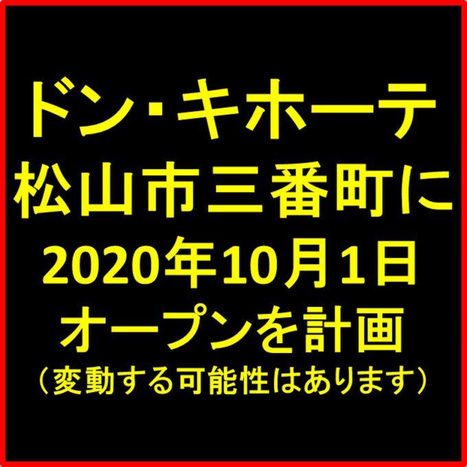 ドンキホーテ松山三番町20201001オープン計画アイキャッチ1205