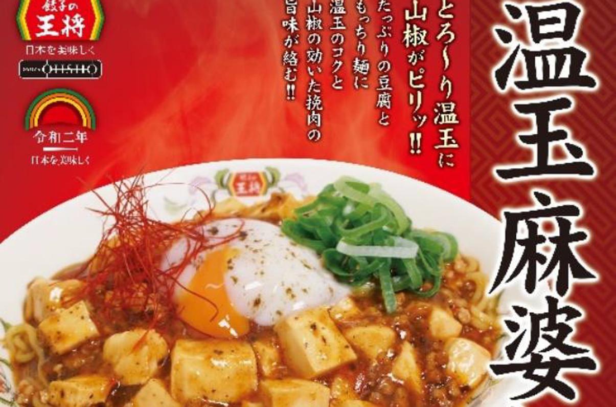 餃子の王将_温玉麻婆麺2020販売開始アイキャッチ1205