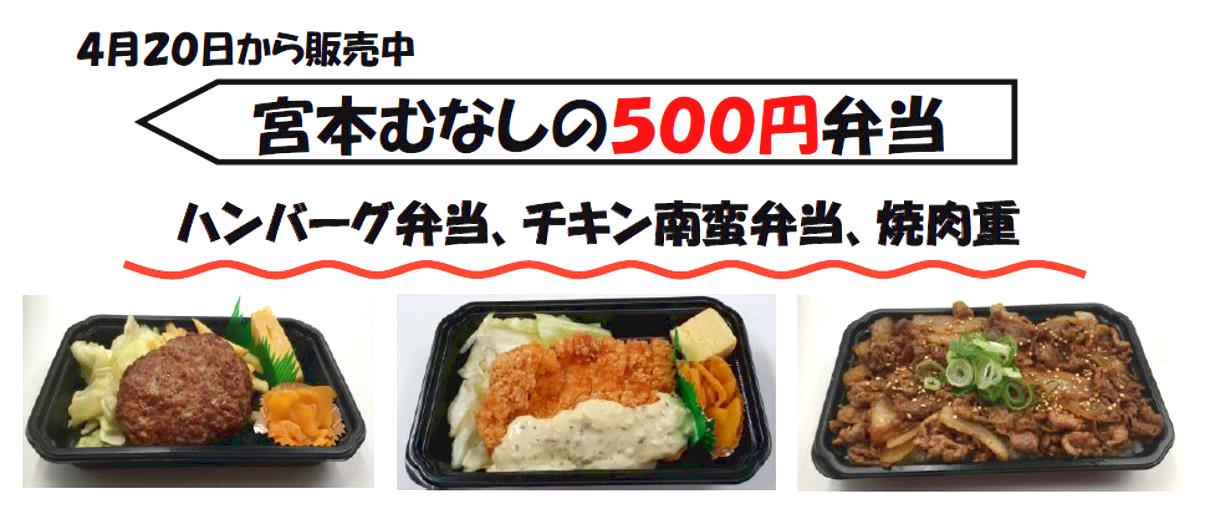 宮本むなし500円弁当3種類2020販売開始アイキャッチ1205調整後