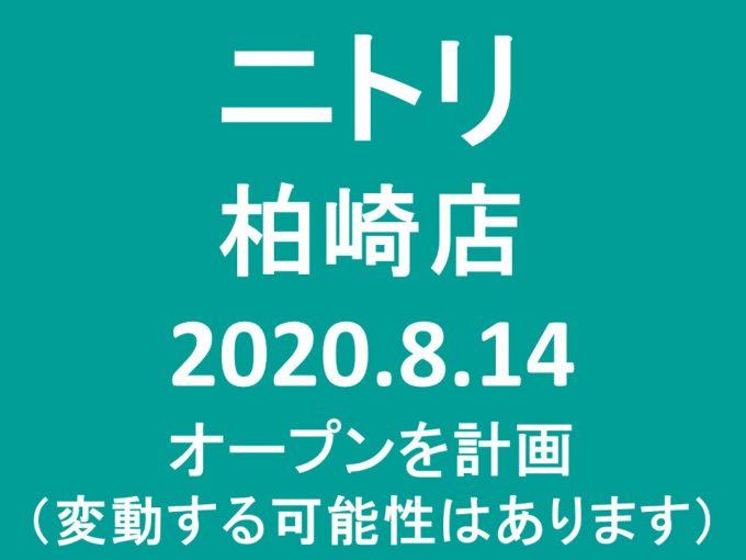 ニトリ柏崎店20200814オープン計画アイキャッチ1205