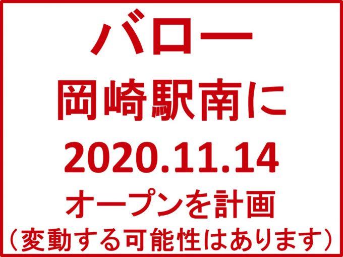 バロー岡崎駅南20201114オープン計画アイキャッチ1205