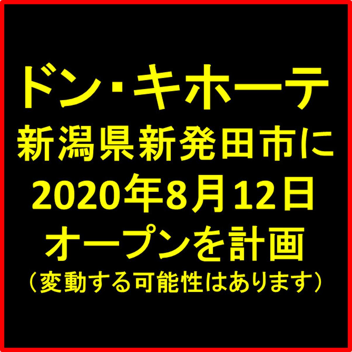 ドンキホーテ新発田市に20200812オープン計画アイキャッチ1205