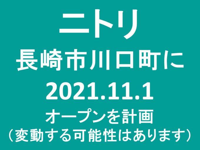 ニトリ長崎川口20211101オープン計画アイキャッチ1205