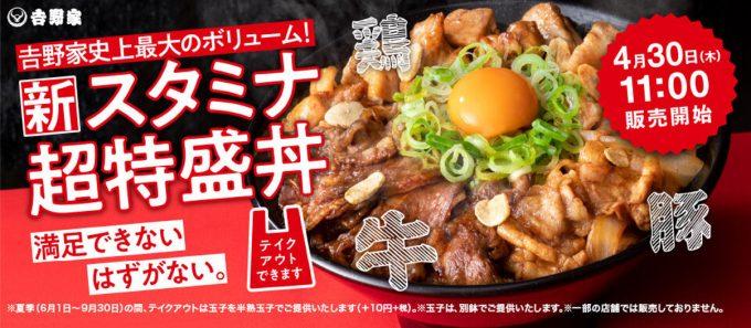 吉野家_スタミナ超特盛丼_WEB用メイン_1205_20200427