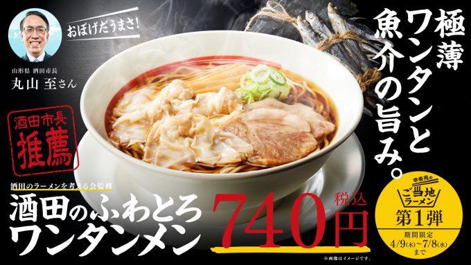 幸楽苑_酒田のふわとろワンタンメン_WEB用メイン_元サイズ_20200409