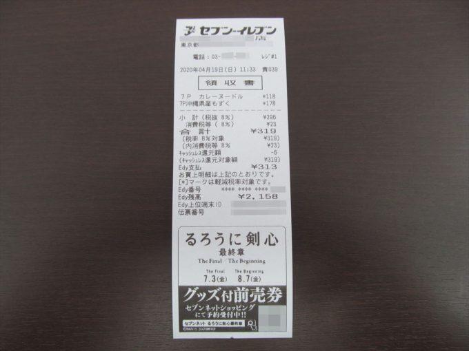 day-of-mozuku-20200419-006