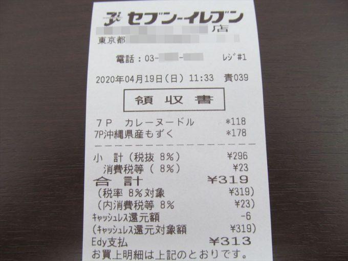 day-of-mozuku-20200419-008