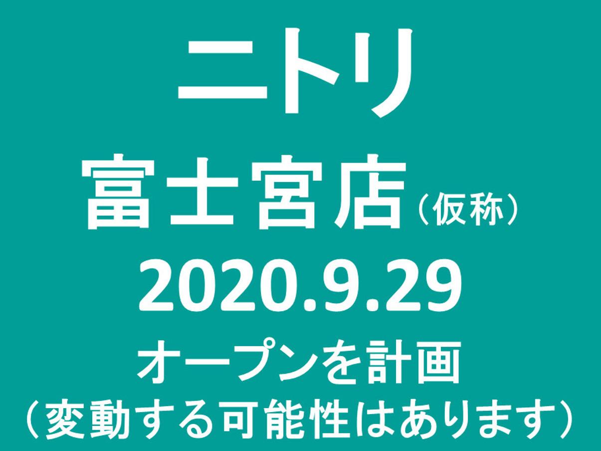 ニトリ富士宮店仮称20200929オープン計画アイキャッチ1205
