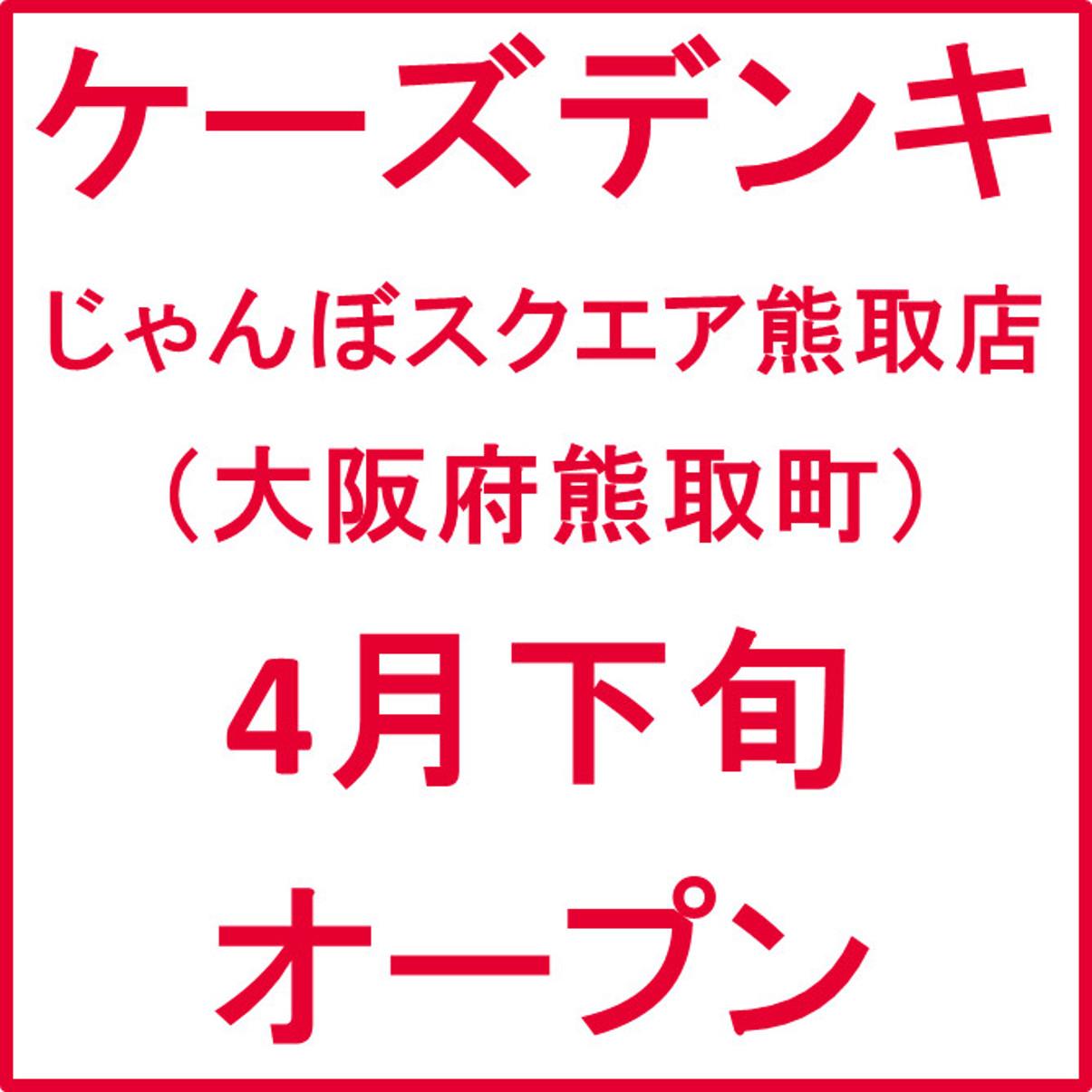 ケーズデンキじゃんぼスクエア熊取店オープンアイキャッチ1205