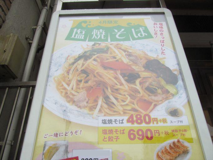 mansyu-shio-yakisoba-20200401-013