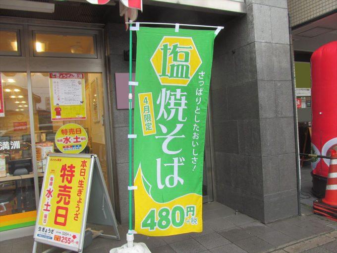 mansyu-shio-yakisoba-20200401-015