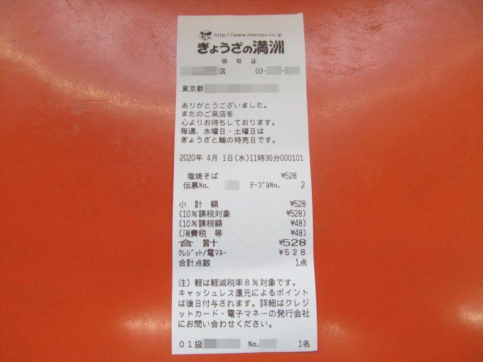 mansyu-shio-yakisoba-20200401-104