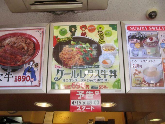 sukiya-kale-lettuce-gyudon-20200415-008