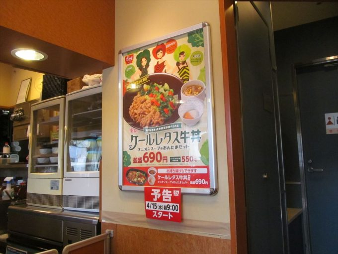 sukiya-kale-lettuce-gyudon-20200415-009