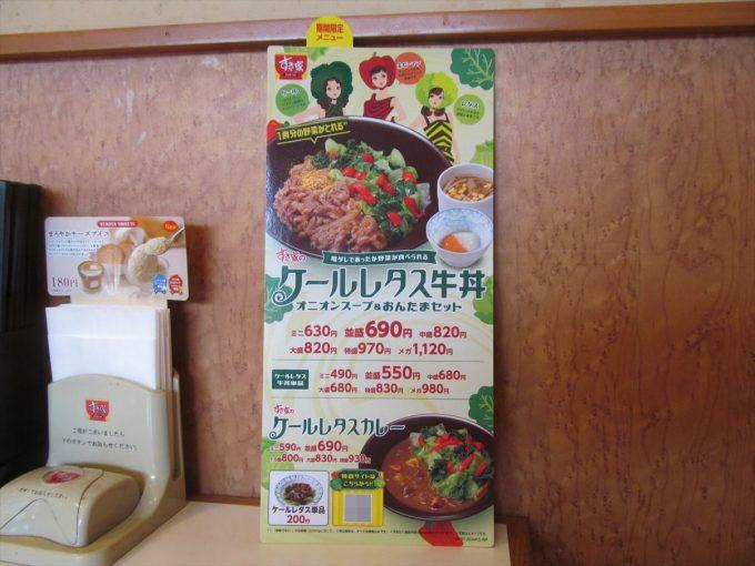 sukiya-kale-lettuce-gyudon-20200415-013