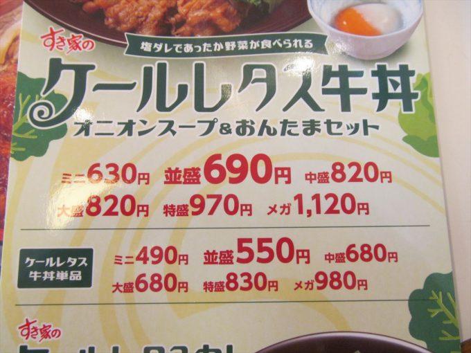 sukiya-kale-lettuce-gyudon-20200415-014