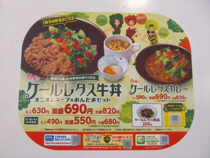sukiya-kale-lettuce-gyudon-20200415-015