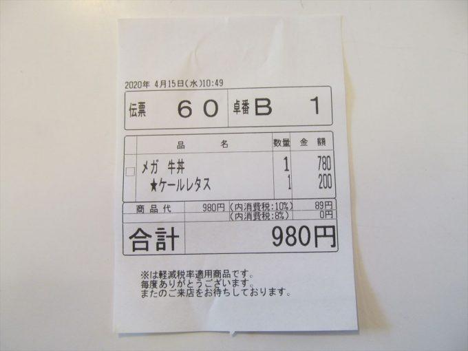 sukiya-kale-lettuce-gyudon-20200415-021