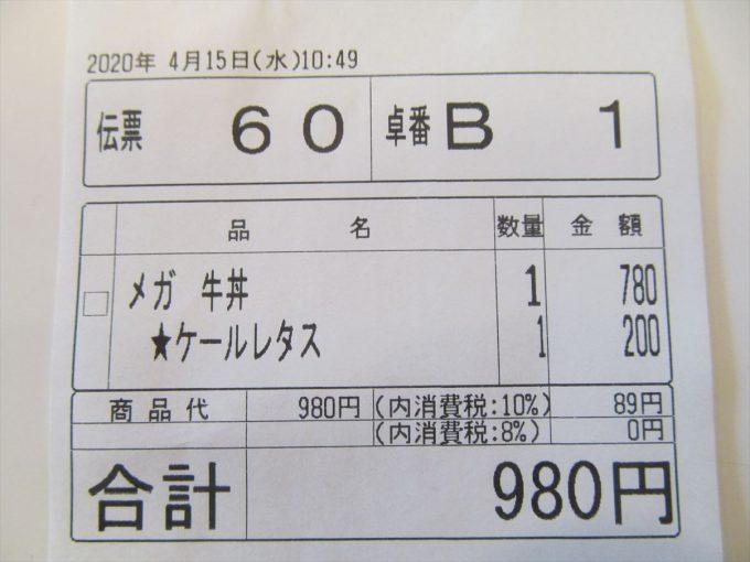 sukiya-kale-lettuce-gyudon-20200415-023