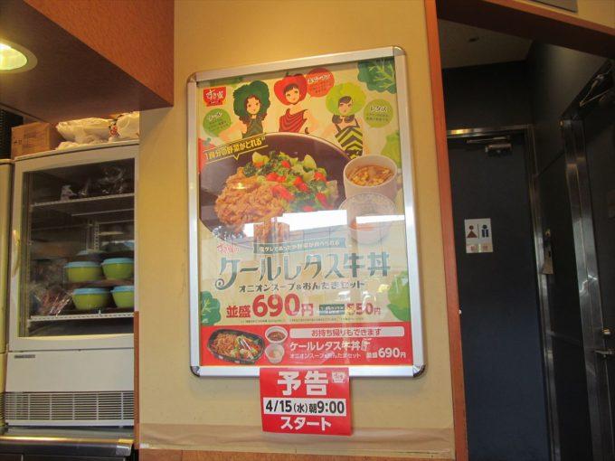 sukiya-kale-lettuce-gyudon-20200415-105